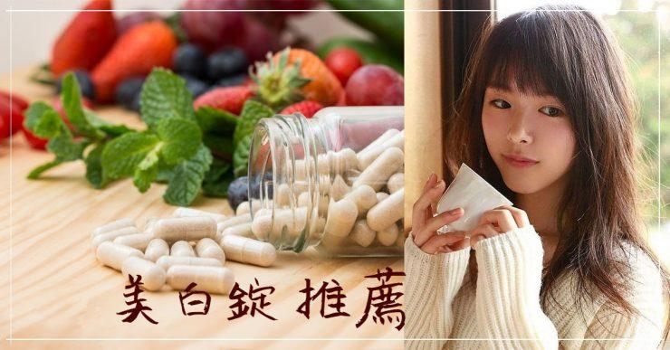 日本美白錠推薦10選。真正的有效成分是哪些?
