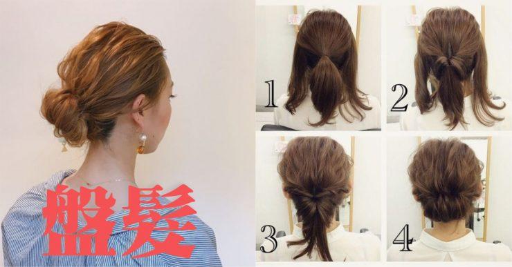 盤髮 (1)