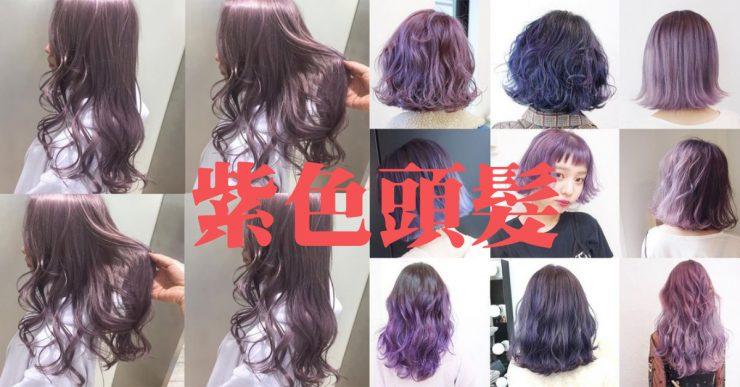 紫色頭髮 (1)