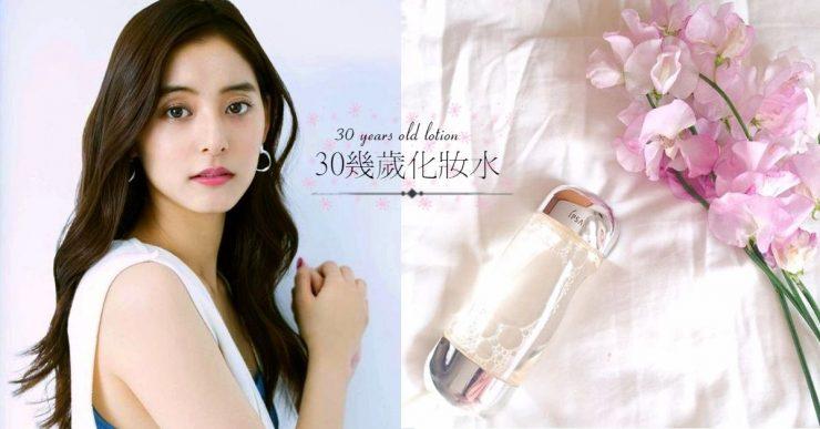 30幾歲女性的化妝水 (1)
