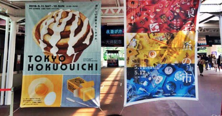 東京蚤之市
