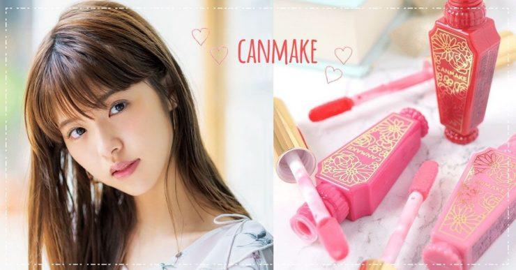 canmake唇蜜1