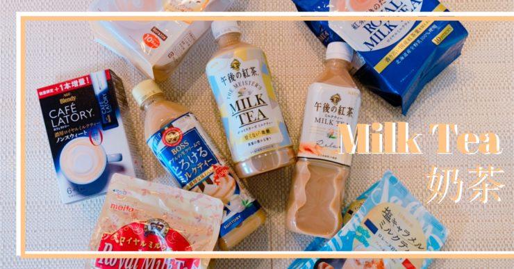 【最適合的伴手禮】推薦的8種日本奶茶大評比!台灣到底買不買得到?