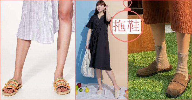 拖鞋 (1)