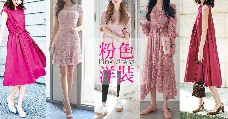 說到受歡迎的穿搭就絕對少不了它!粉色洋裝的時尚穿搭術大公開