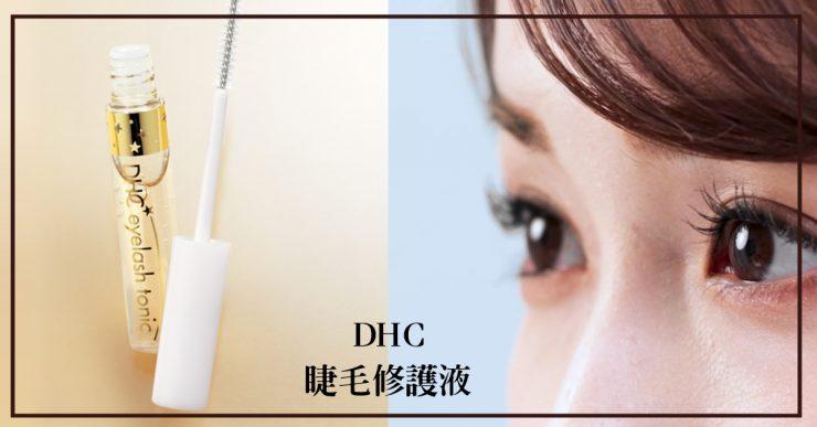 DHC 睫毛修護液