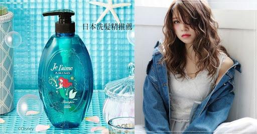 日本推薦的洗髮精9選!讓頭髮散發香味同時護髮