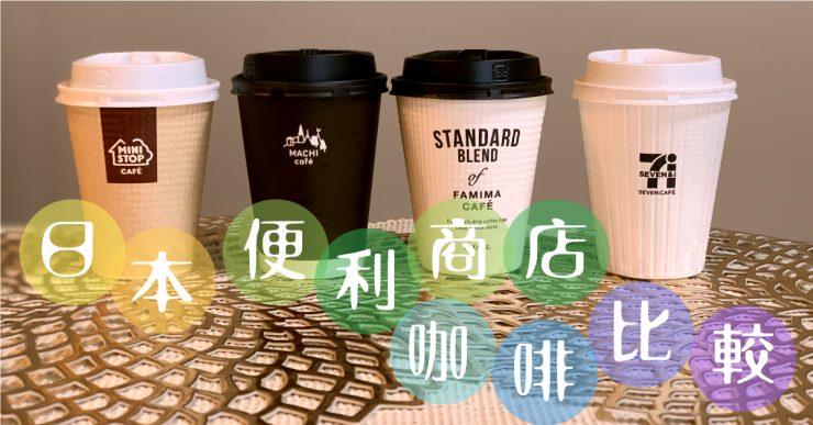 コーヒー比較2 (1)