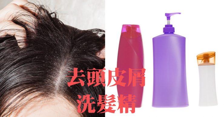去頭皮屑洗髮精