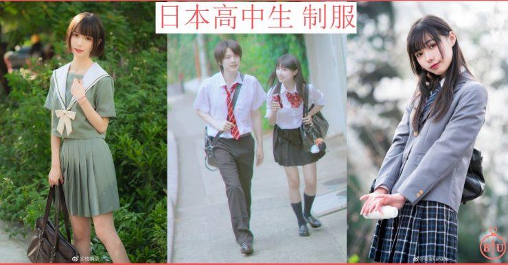 日本高中生 制服
