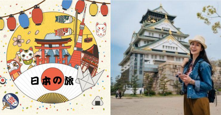 日本旅行會話