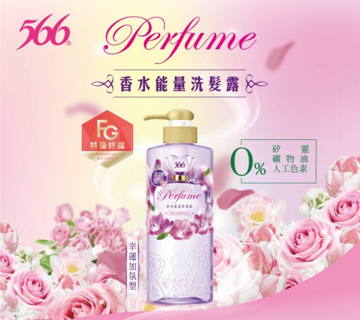 566香水能量洗髮露