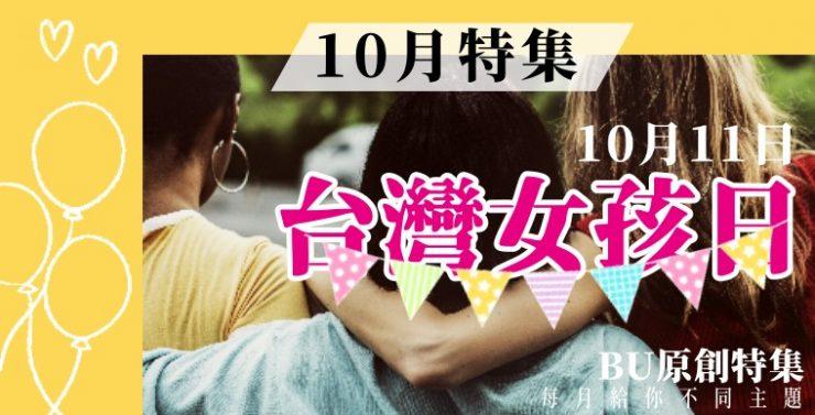 ★10月特集★台灣女孩日,準備好一起慶祝了嗎?