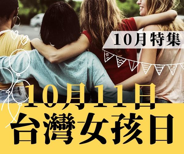 台灣女孩日