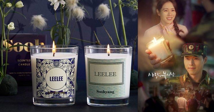 愛的迫降同款香氛蠟燭