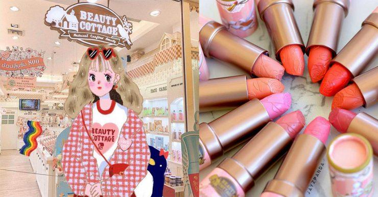 泰國彩妝beautycottage