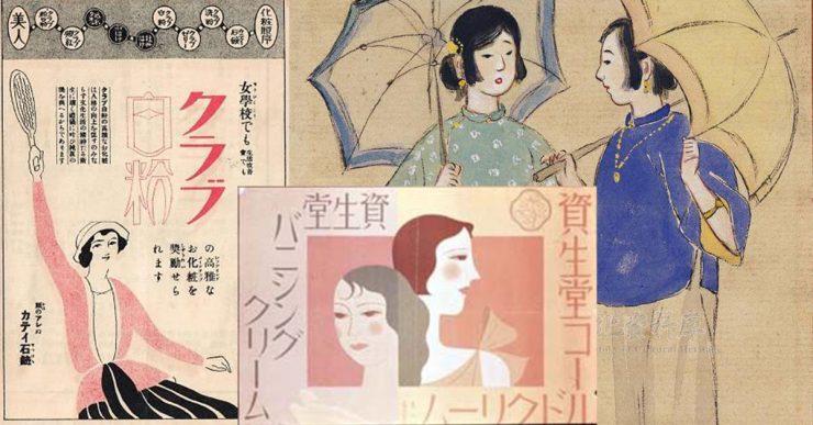 1920s_Taiwan_cosmetic