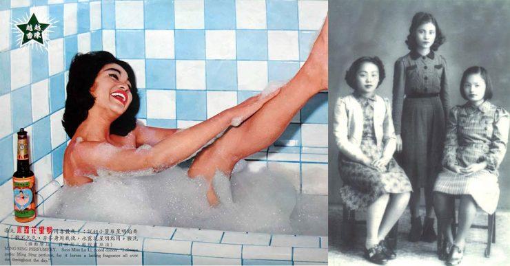 1940台灣彩妝歷史