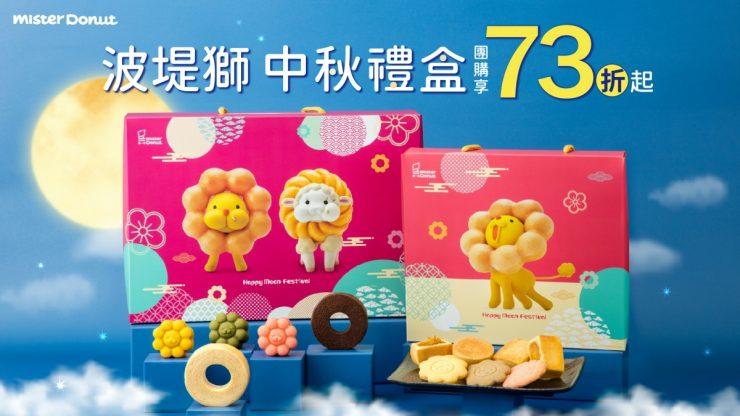 Mister Donut 2020中秋禮盒-海報