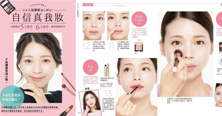 watasan_makeup