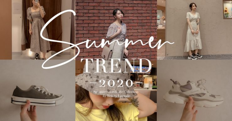 2020_summer_collection