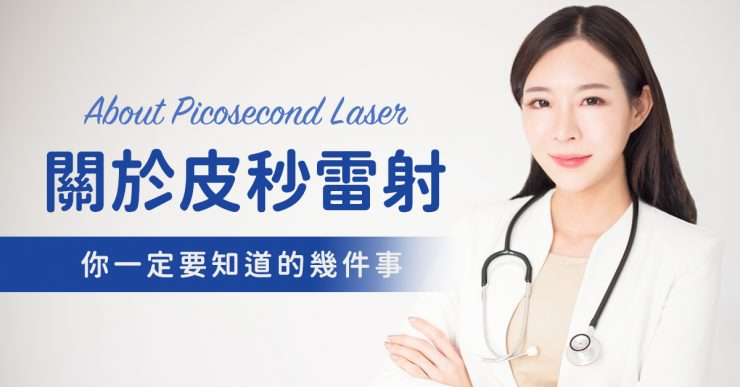 about_pico_laser_0804
