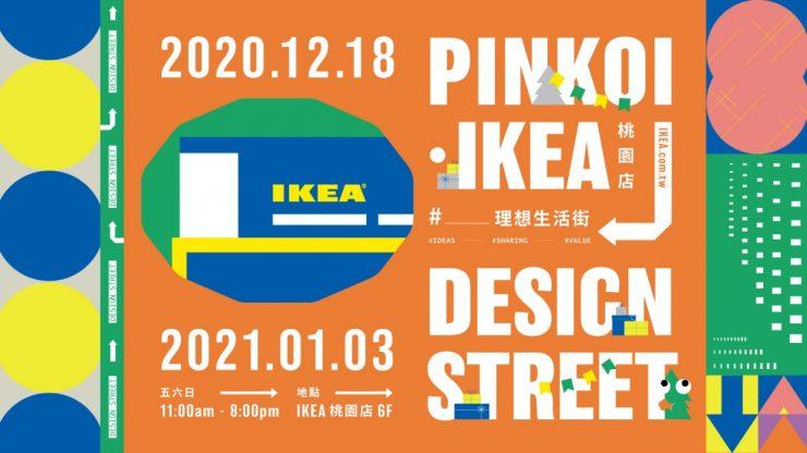 Pinkoi ・IKEA桃園店DESIGN STREET