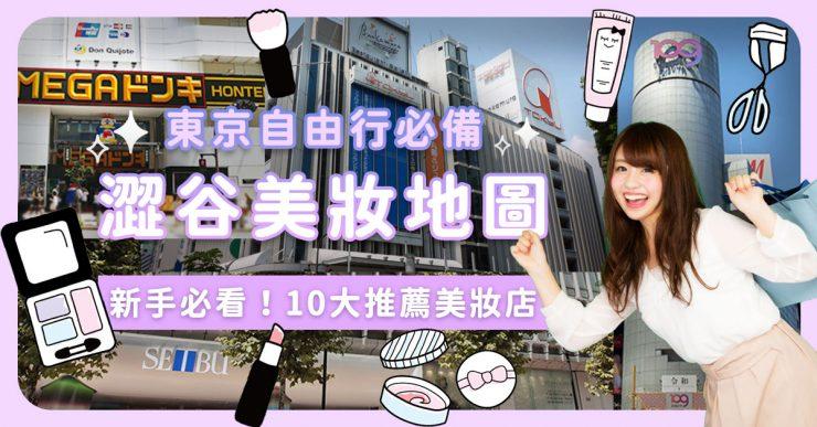 shibuya_cosmeticsstore_tokyo